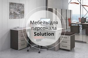 Наш ассортимент расширился новой серией мебели для персонала!